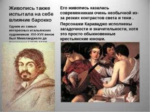Живопись также испытала на себе влияние барокко Его живопись казалась совреме