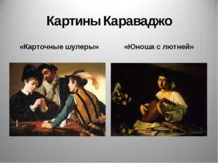 Картины Караваджо «Карточные шулеры» «Юноша с лютней»