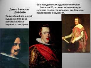 Диего Веласкес 1599-1660 Был придворным художником короля Филиппа IV ,оставил