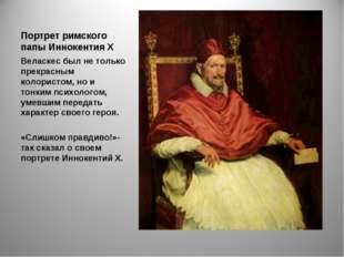 Портрет римского папы Иннокентия X Веласкес был не только прекрасным колорист