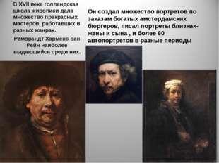 В XVII веке голландская школа живописи дала множество прекрасных мастеров, ра