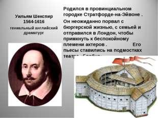 Уильям Шекспир 1564-1616 Родился в провинциальном городке Стратфорде-на-Эйвон