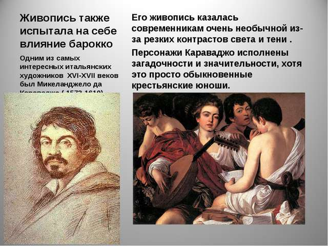 Живопись также испытала на себе влияние барокко Его живопись казалась совреме...