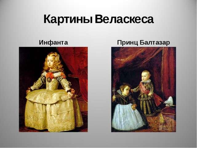 Картины Веласкеса Инфанта Принц Балтазар