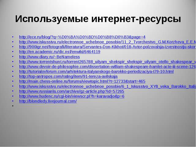 Используемые интернет-ресурсы http://ece.ru/blog/?q=%D0%BA%D0%BD%D0%B8%D0%B3&...