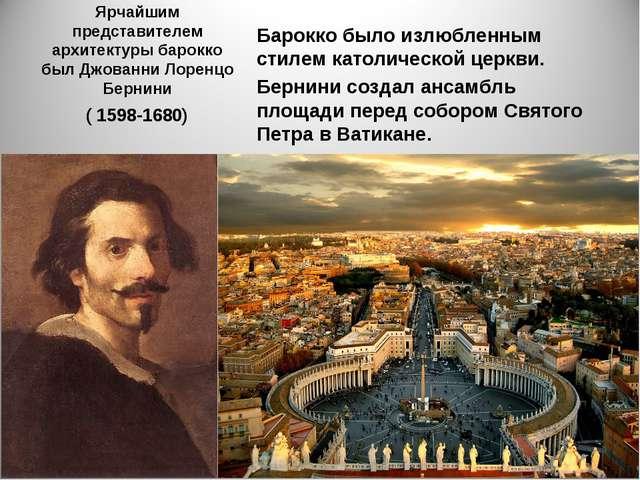 Ярчайшим представителем архитектуры барокко был Джованни Лоренцо Бернини Баро...