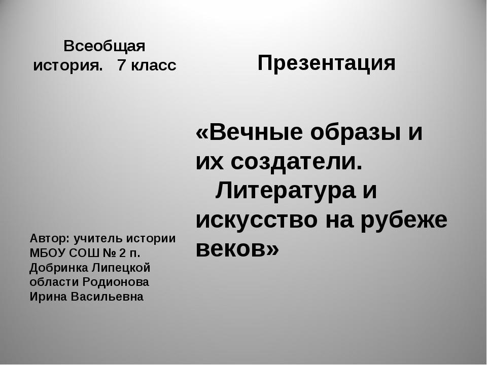 Всеобщая история. 7 класс Презентация «Вечные образы и их создатели. Литерату...