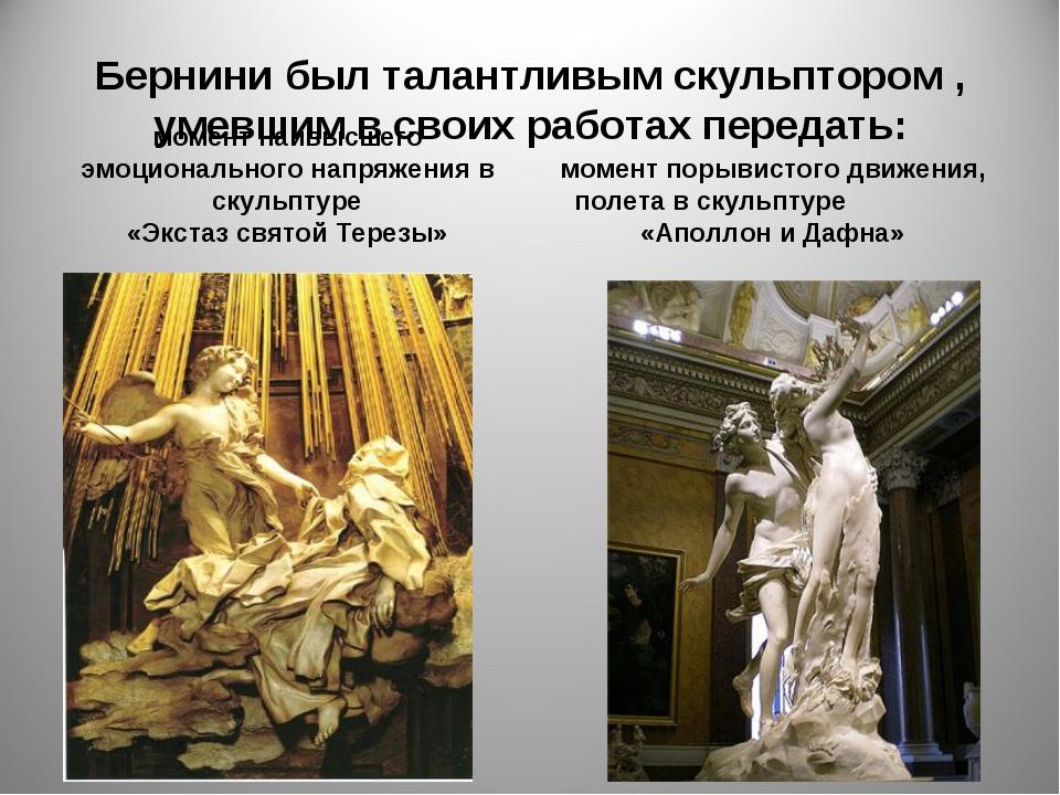 Бернини был талантливым скульптором , умевшим в своих работах передать: момен...
