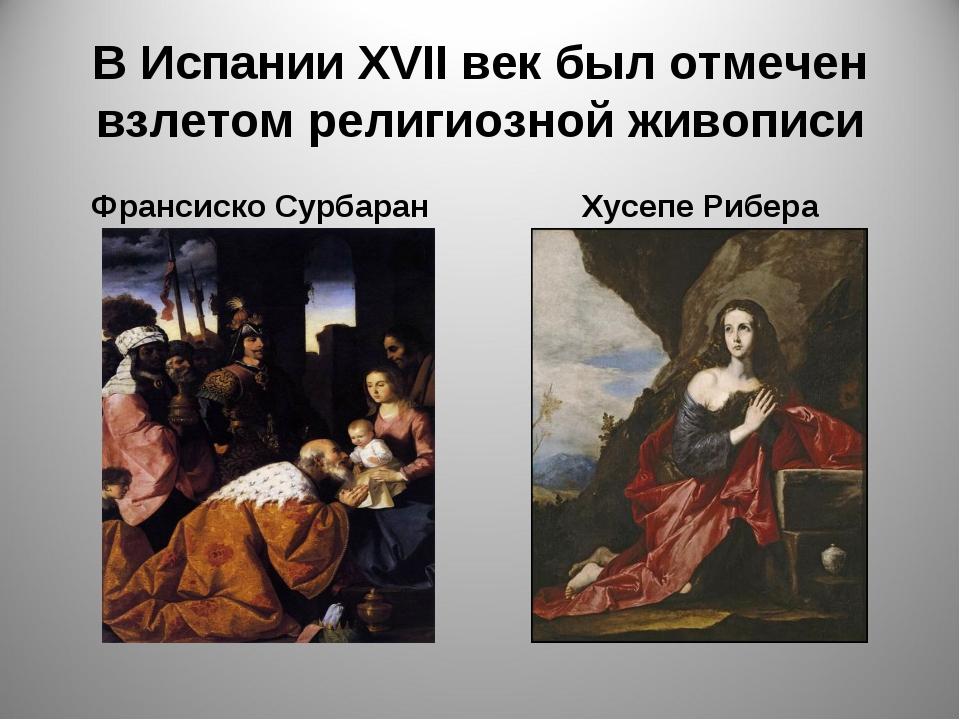 В Испании XVII век был отмечен взлетом религиозной живописи Франсиско Сурбара...