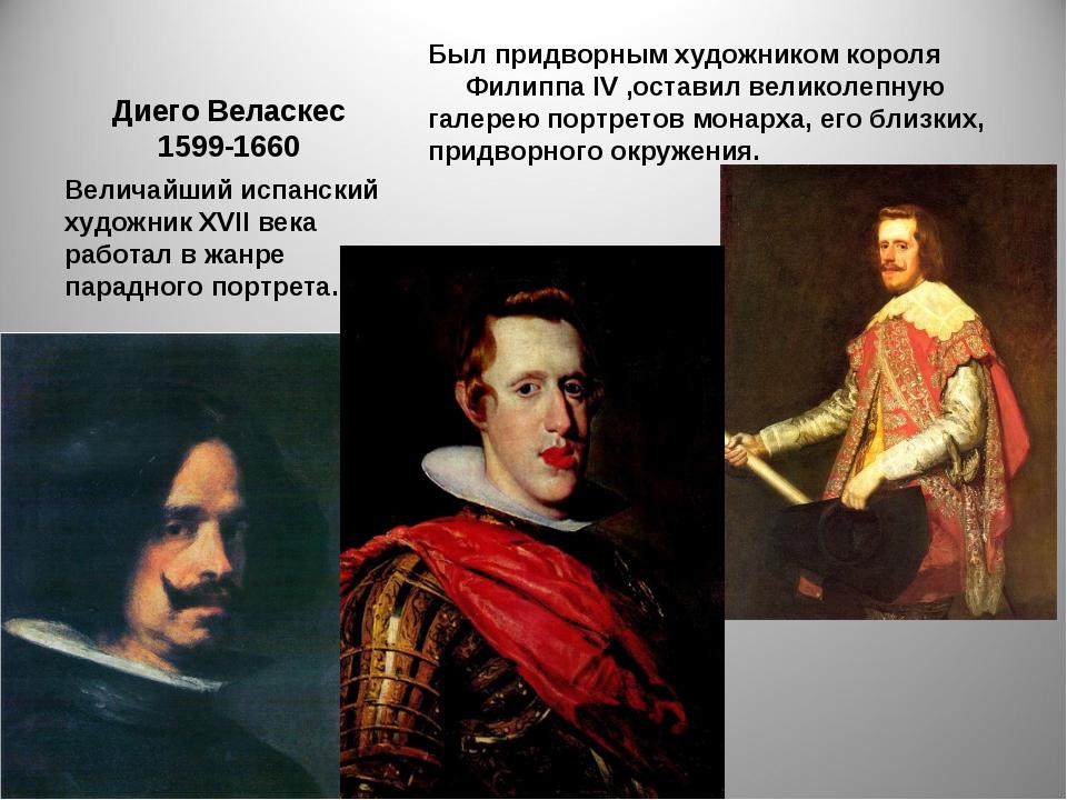 Диего Веласкес 1599-1660 Был придворным художником короля Филиппа IV ,оставил...