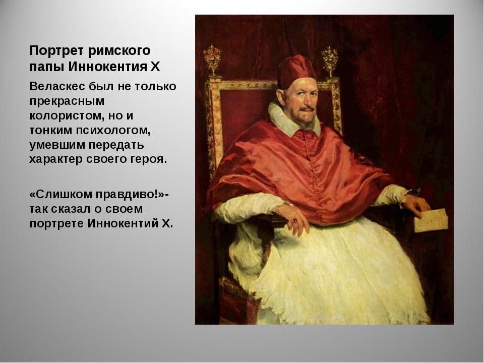Портрет римского папы Иннокентия X Веласкес был не только прекрасным колорист...