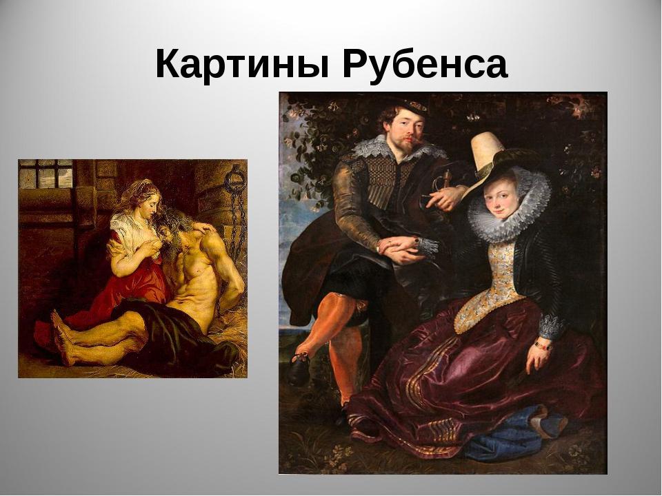 Картины Рубенса
