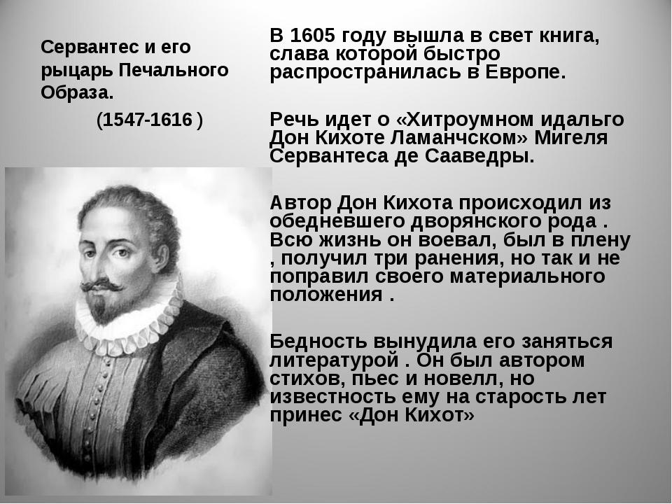 Сервантес и его рыцарь Печального Образа. (1547-1616 ) В 1605 году вышла в св...
