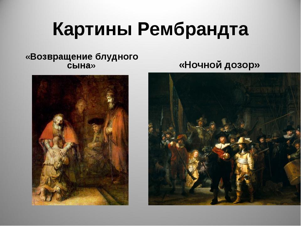 Картины Рембрандта «Возвращение блудного сына» «Ночной дозор»