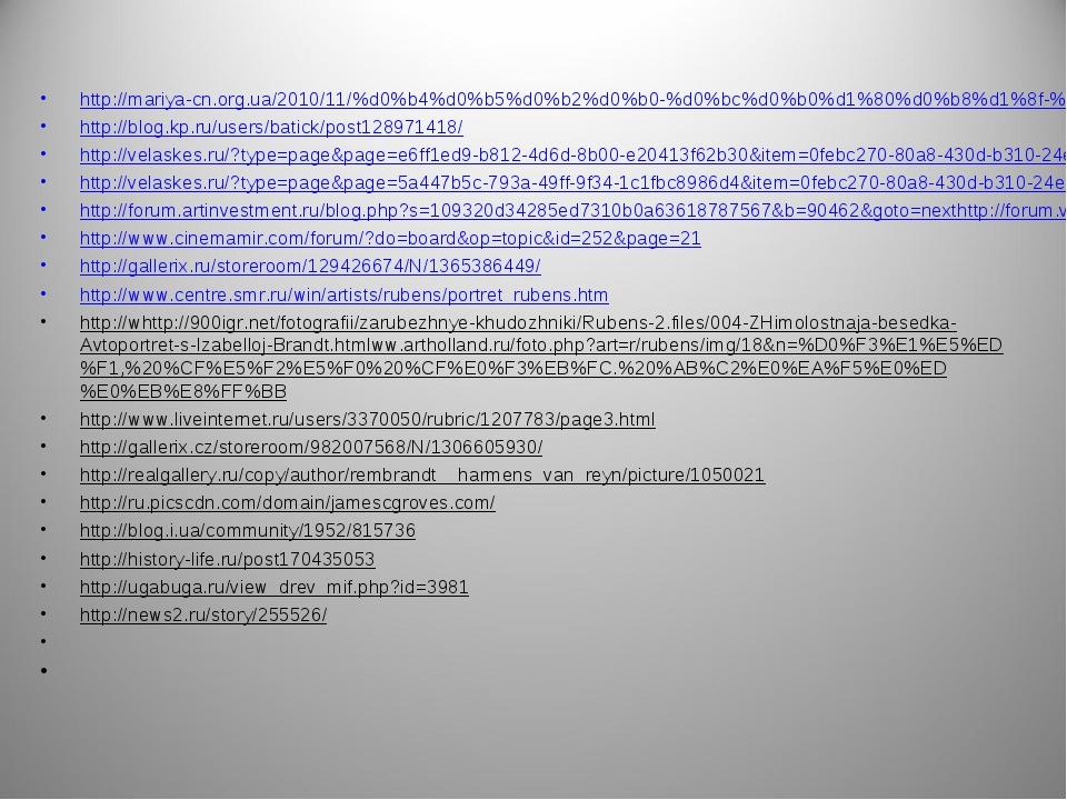 http://mariya-cn.org.ua/2010/11/%d0%b4%d0%b5%d0%b2%d0%b0-%d0%bc%d0%b0%d1%80%d...