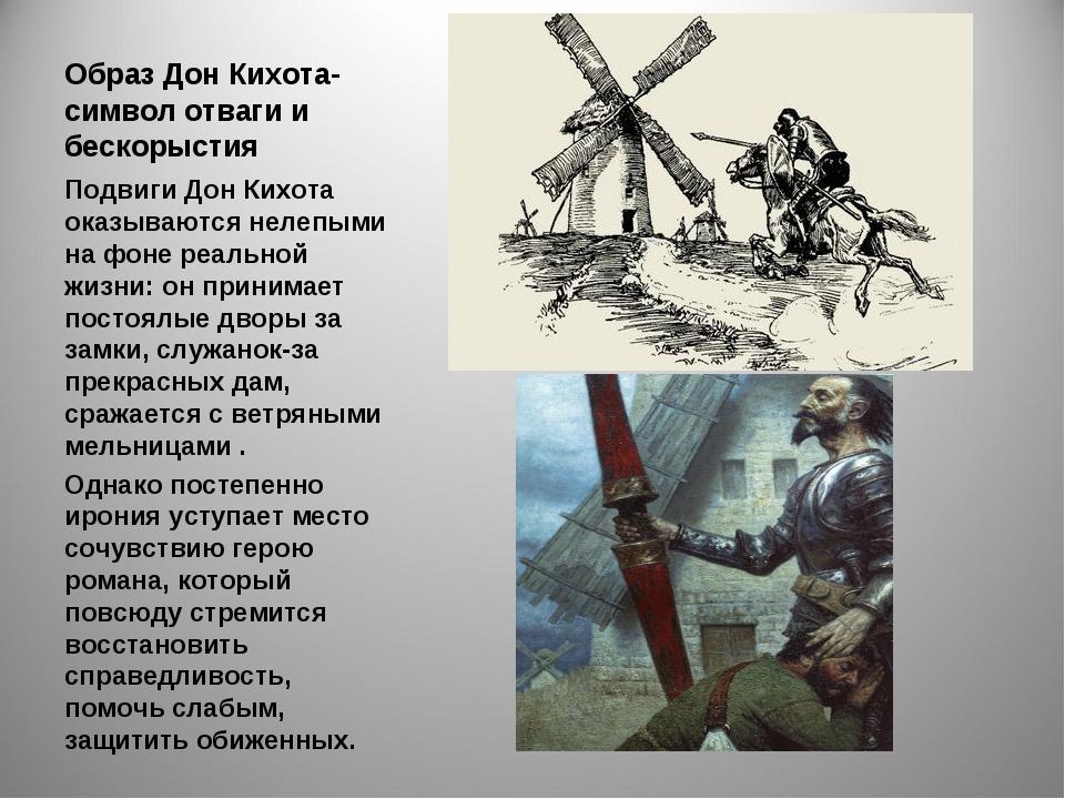 Образ Дон Кихота-символ отваги и бескорыстия Подвиги Дон Кихота оказываются н...