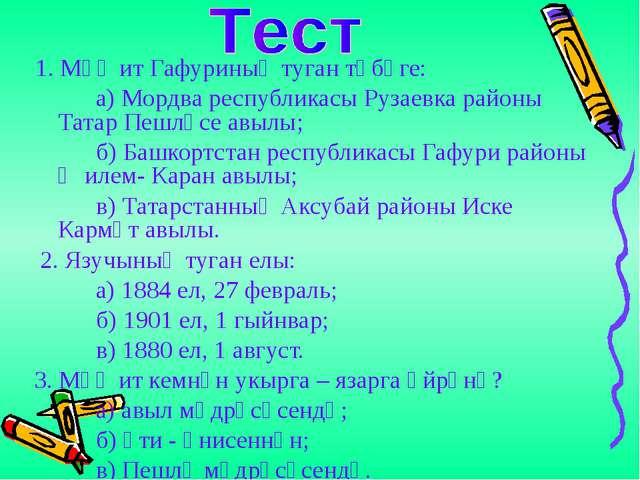 1. Мәҗит Гафуриның туган төбәге: а) Мордва республикасы Рузаевка районы Тата...