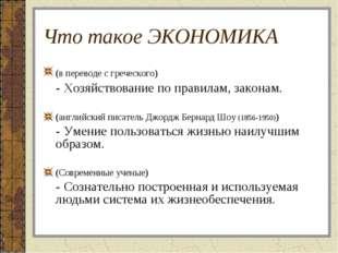Что такое ЭКОНОМИКА (в переводе с греческого) - Хозяйствование по правилам, з