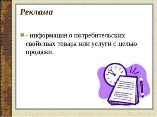 Реклама - информация о потребительских свойствах товара или услуги с целью пр
