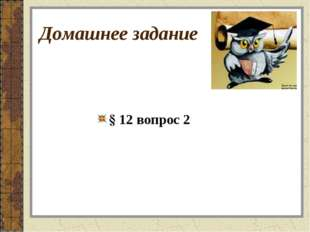 Домашнее задание § 12 вопрос 2