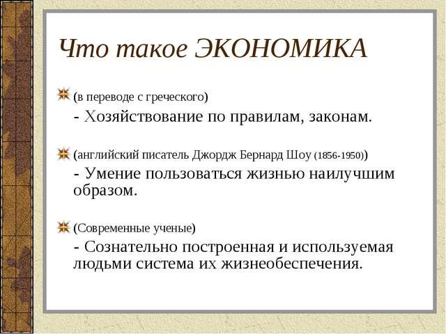 Что такое ЭКОНОМИКА (в переводе с греческого) - Хозяйствование по правилам, з...