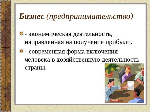 Бизнес (предпринимательство) - экономическая деятельность, направленная на по...