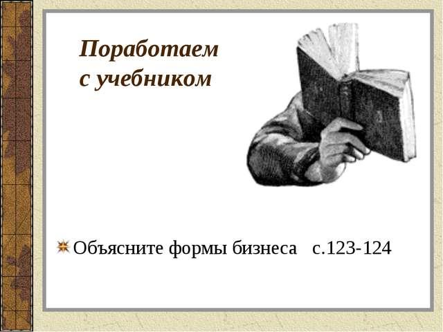 Поработаем с учебником Объясните формы бизнеса с.123-124