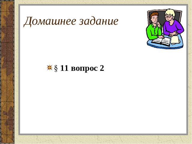 Домашнее задание § 11 вопрос 2