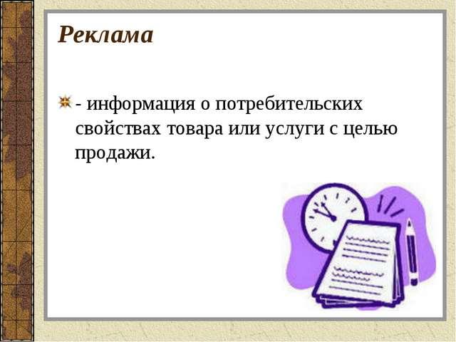 Реклама - информация о потребительских свойствах товара или услуги с целью пр...