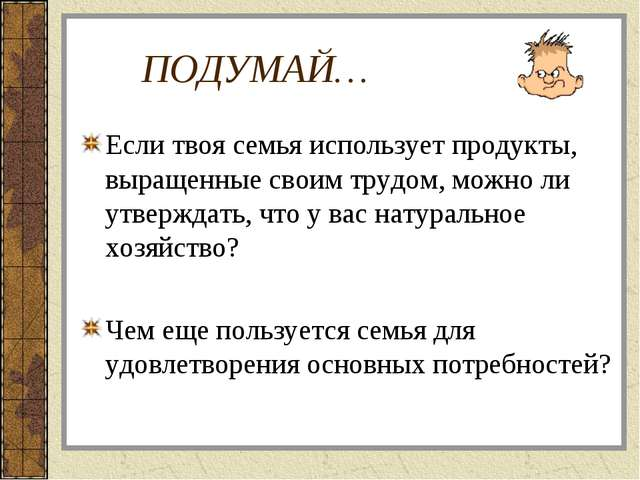 ПОДУМАЙ… Если твоя семья использует продукты, выращенные своим трудом, можно...