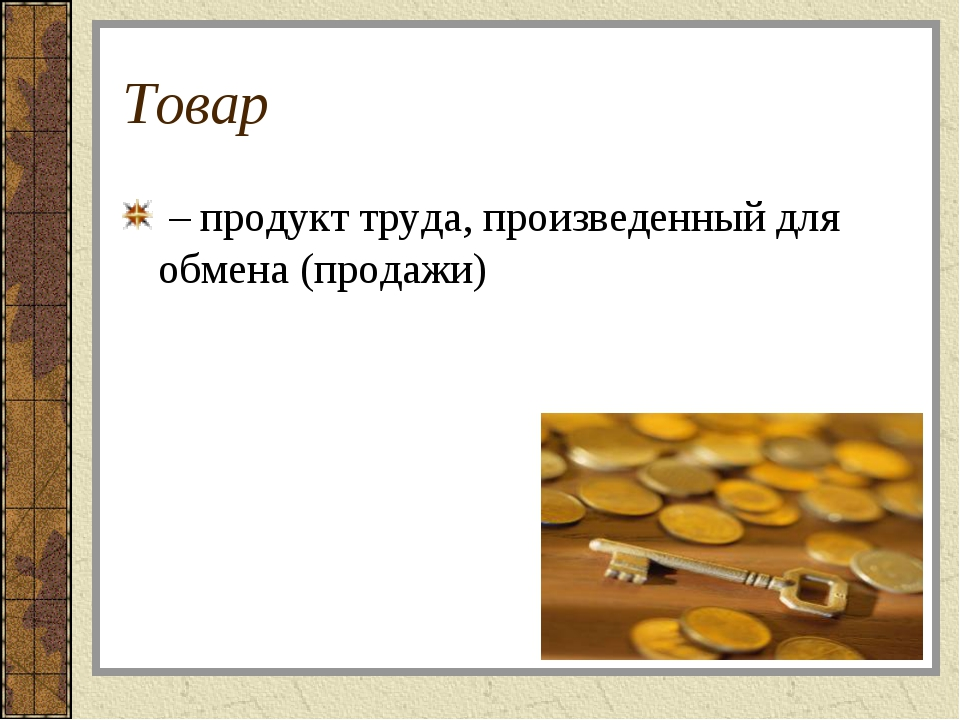 Товар – продукт труда, произведенный для обмена (продажи)