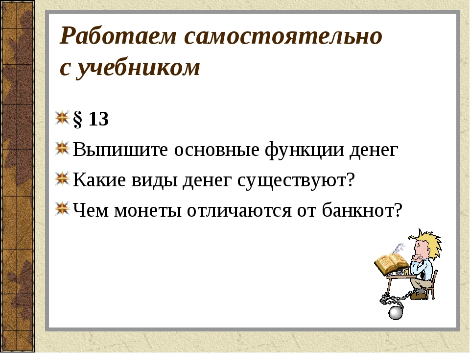 Работаем самостоятельно с учебником § 13 Выпишите основные функции денег Каки...