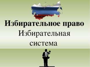 Избирательное право Избирательная система