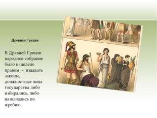 Древняя Греция В Древней Греции народное собрание было наделено правом - изда