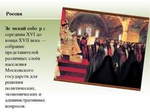 Россия Зе́мский собо́р с середины XVI до конца XVII века— собрание представи
