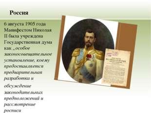 Россия 6 августа 1905 года Манифестом Николая II была учреждена Государственн