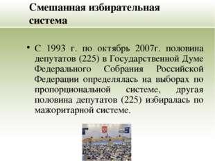 Смешанная избирательная система С 1993 г. по октябрь 2007г. половина депутато