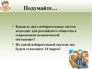 Подумайте… Какая из двух избирательных систем подходит для российского общес