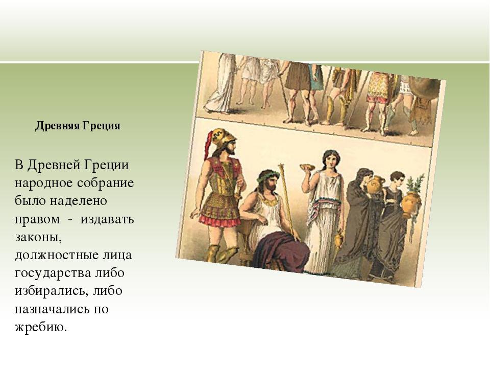 Древняя Греция В Древней Греции народное собрание было наделено правом - изда...