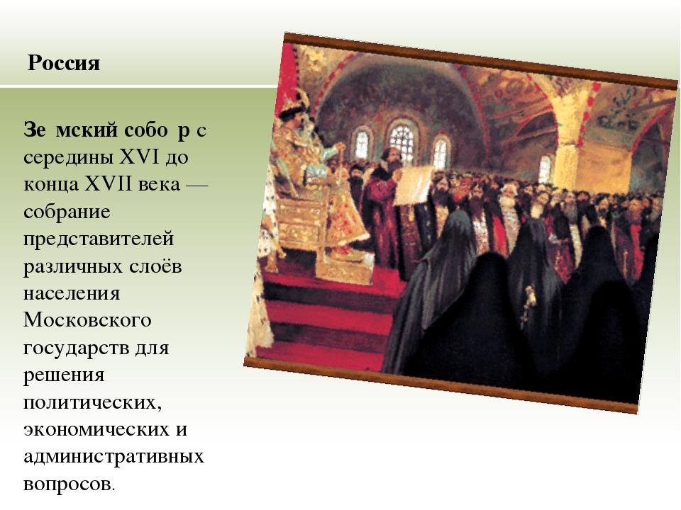 Россия Зе́мский собо́р с середины XVI до конца XVII века— собрание представи...