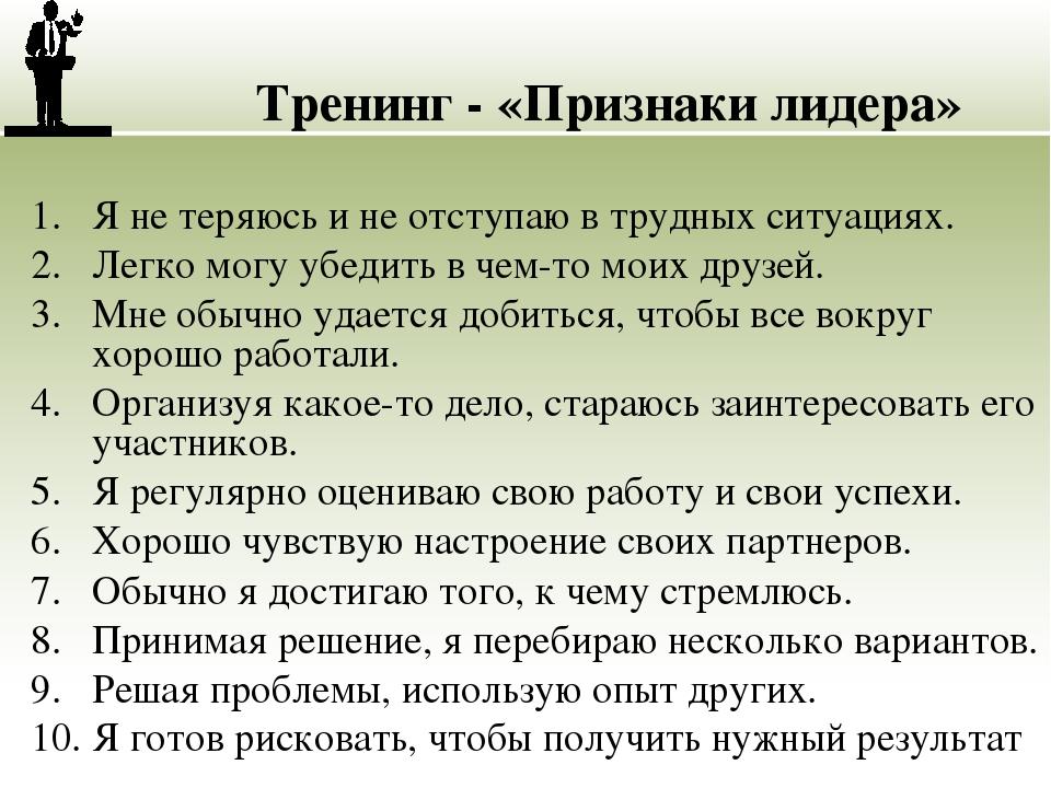Тренинг - «Признаки лидера» Я не теряюсь и не отступаю в трудных ситуациях. Л...
