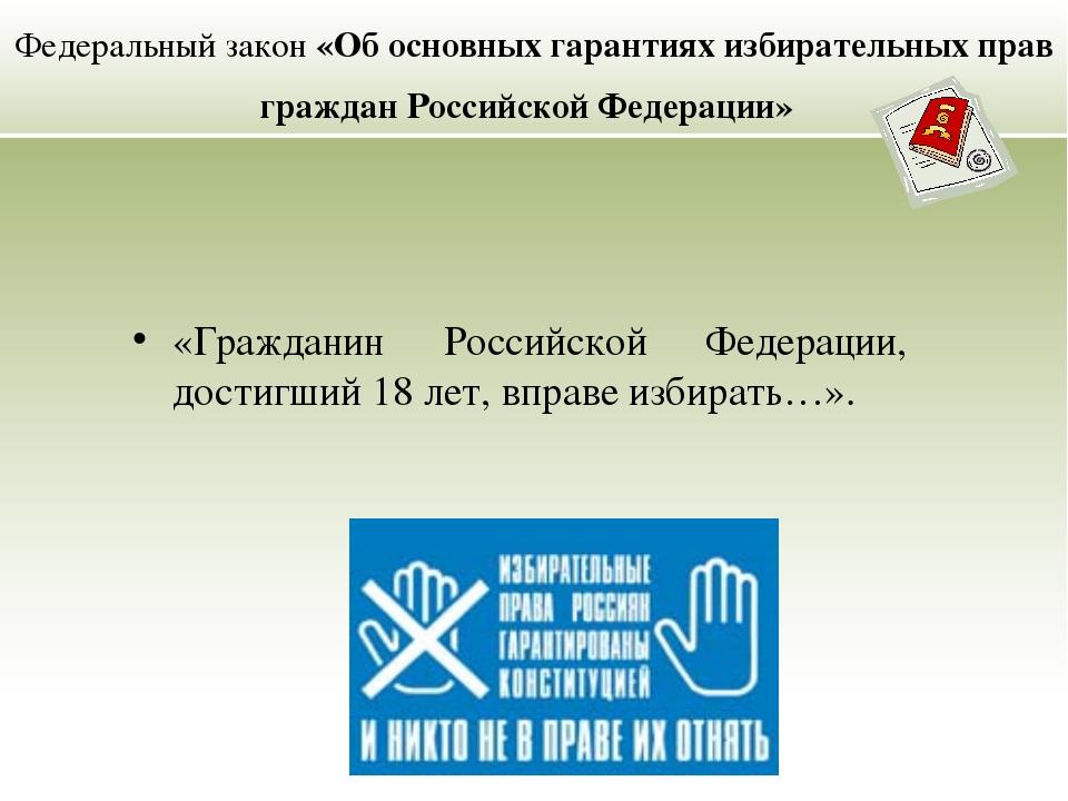 Федеральный закон «Об основных гарантиях избирательных прав граждан Российско...