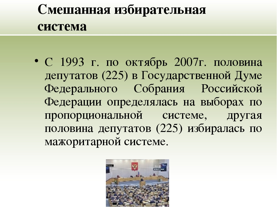 Смешанная избирательная система С 1993 г. по октябрь 2007г. половина депутато...