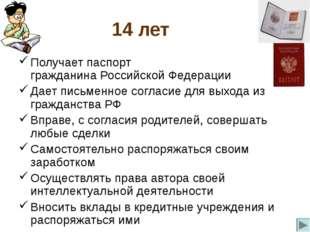14 лет Получает паспорт гражданина Российской Федерации Дает письменное согла