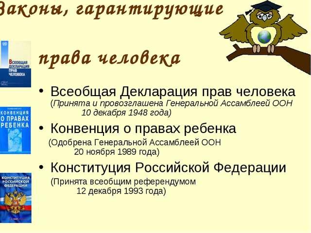 Законы, гарантирующие права человека Всеобщая Декларация прав человека (Приня...