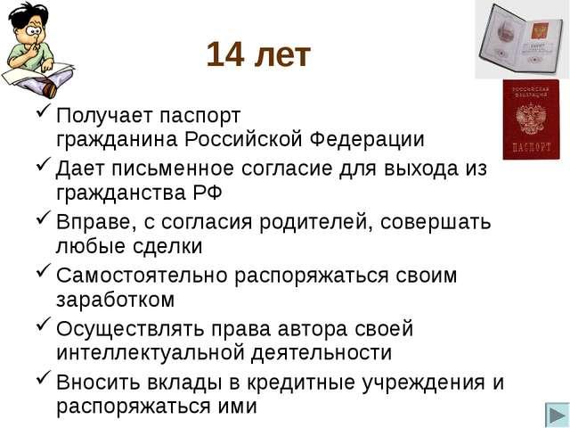 14 лет Получает паспорт гражданина Российской Федерации Дает письменное согла...