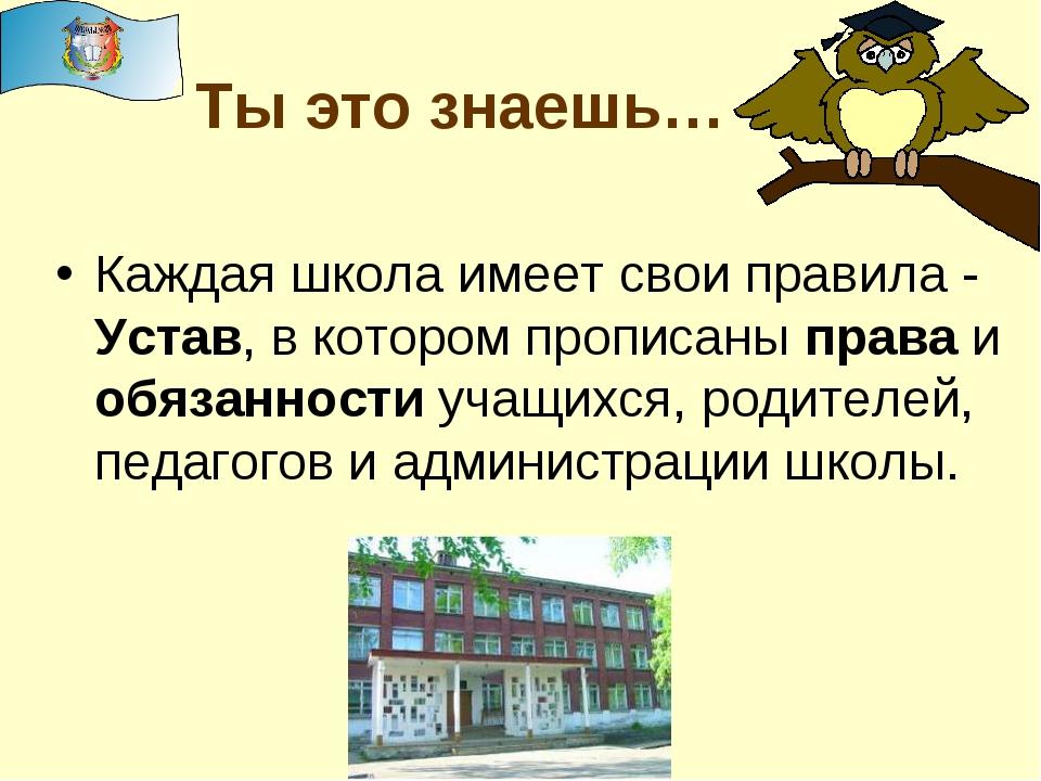 Ты это знаешь… Каждая школа имеет свои правила - Устав, в котором прописаны п...