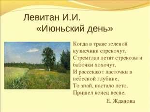 Левитан И.И. «Июньский день» Когда в траве зеленой кузнечики стрекочут, Стр