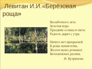 Левитан И.И.«Берёзовая роща» Беззаботного лета Золотая пора, Праздник солн