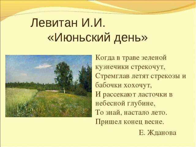 Левитан И.И. «Июньский день» Когда в траве зеленой кузнечики стрекочут, Стр...
